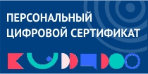 ПРОЙТИ ОБУЧЕНИЕ на сайте цифровойсертификат.рф